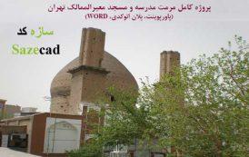 پروژه مرمت مسجد و مدرسه معیرالممالک (ppt و word، dwg)