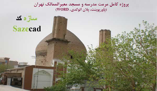 پروژه مرمت مسجد مدرسه معیرالممالک