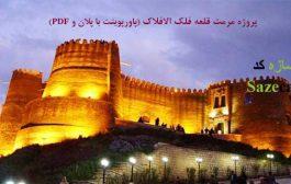 کاملترین پروژه مرمت قلعه فلک الافلاک (پاورپوینت با پلان، pdf)