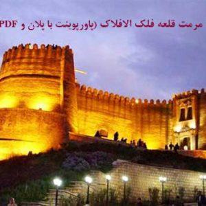 طرح مرمت قلعه فلک الافلاک (ppt و pdf)