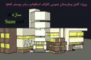 پروژه کامل بیمارستان عمومی (اتوکد، اسکچاپ، پوستر، رندر، psd)
