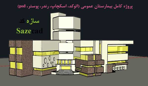 پروژه آماده بیمارستان عمومی