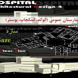 پروژه آماده بیمارستان عمومیپروژه آماده بیمارستان عمومی
