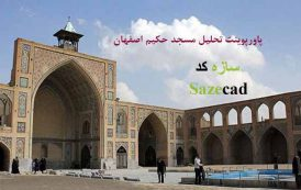 تحلیل مسجد حکیم اصفهان (پاورپوینت با پلان)