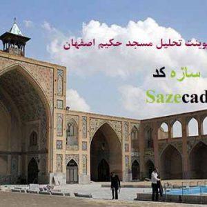 پاورپوینت مسجد حکیم اصفهان با پلان
