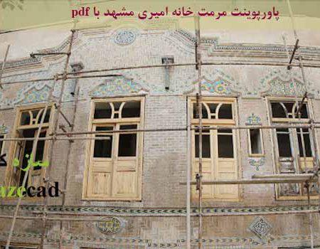 مرمت خانه امیری مشهد (ppt و pdf)