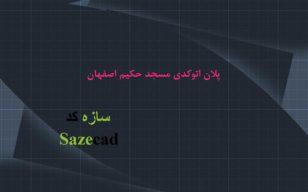 پلان اتوکدی مسجد حکیم اصفهان