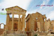 پاورپوینت معماری تونس