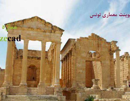 پاورپوینت کامل معماری تونس