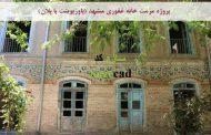 پروژه مرمت خانه غفوری مشهد (پاورپوینت با پلان)