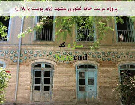 پاورپوینت مرمت خانه غفوری مشهد